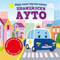 Moja mala zvučna knjiga : Policijski auto
