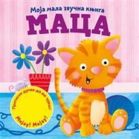 Moja mala zvučna knjiga : Maca