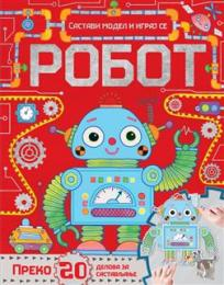 Sastavi model i igraj se : Robot