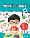 Mali klikeraši : Mozgalice