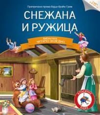 Čitamo zajedno - Snežana i Ružica