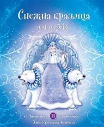 Snežna kraljica i druge bajke