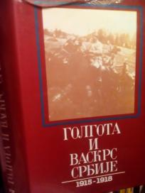 GOLGOTA I VASKRS SRBIJE 1915 - 1918  III