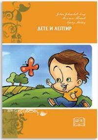 Dete i leptir