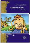 Smešni vladari