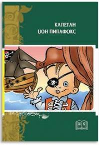 Kapetan Džon Piplfoks