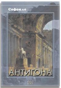 Antigona (tvrdi povez)