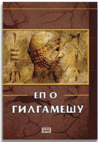 Ep o Gilgamešu (tvrdi povez)