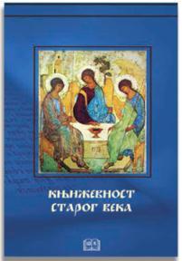 Književnost starog veka (tvrdi povez)