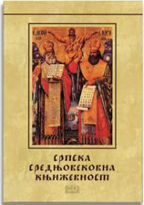 Srpska srednjovekovna književnost (tvrdi povez)