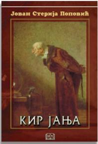 Kir Janja (tvrdi povez)