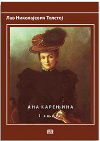 Ana Karenjina (u dve knjige, tvrdi povez)