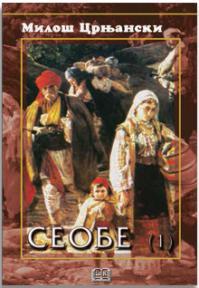 Seobe (tvrdi povez)