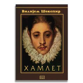 Hamlet (tvrdi povez)