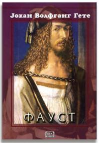 Faust (tvrdi povez)