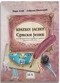 Kratko! Jasno! Srpski jezik (+poster)