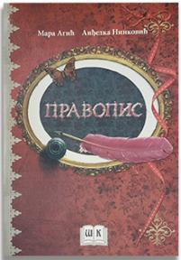 Pravopis (+poster)