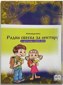 Radna sveska za lektiru za drugi razred osnovne škole