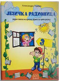 Jezička radionica za treći razred osnovne škole