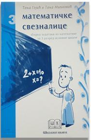 Matematičke sveznalice za treći razred osnovne škole