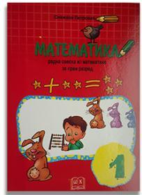 Matematika - radna sveska za prvi razred osnovne škole