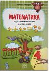 Matematička radionica za četvrti razred osnovne škole