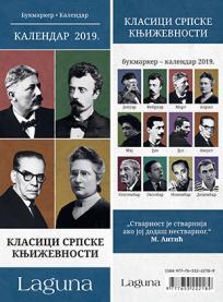 Bukmarker : Kalendar 2019. - Klasici srpske književnosti