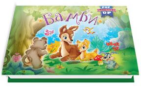 Bambi pop-up