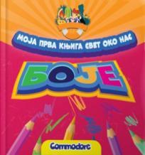 Moja prva knjiga - Svet oko nas - Boje