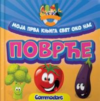 Moja prva knjiga - Svet oko nas - Povrće