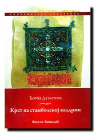 Krst na Stambolskoj kaldrmi