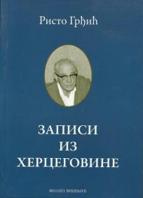 Zapisi iz Hercegovine