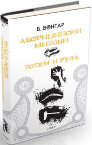 Aboridžinski mitovi / Totem i ruda