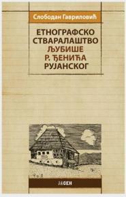 Etnografsko stvaralaštvo Ljubiše R. Đenina Rujanskog