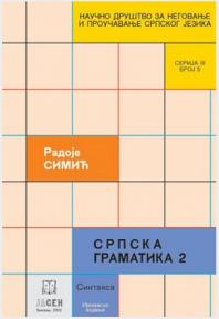 Srpska gramatika 2