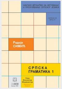 Srpska gramatika 1