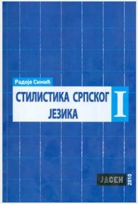 Stilistika srpskog jezika 1