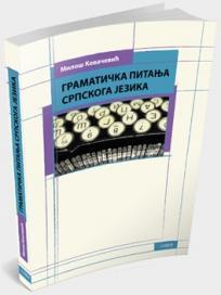 Gramatička pitanja srpskoga jezika