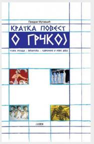 Kratka povest o Grčkoj (Stara Helada - Vizantija - savremeno i novo doba)