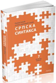 Srpska sintaksa 7 - Registar pojmova