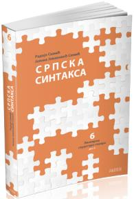 Srpska sintaksa 6 - Linearna struktura govora (Deo 4)