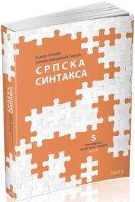 Srpska sintaksa 5 - Linearna struktura govora (Deo 1-3)