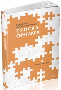 Srpska sintaksa 4 - Posebne strukture