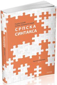Srpska sintaksa 3 - Frazne strukture (Deo 4)