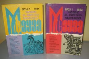MEZUZA časopis za jevrejsku književnost broj 1 i 2