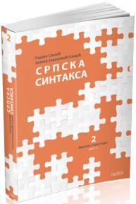 Srpska sintaksa 2 - Frazne strukture (Deo 1-3)
