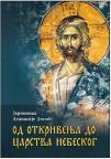 Od Otkrivenja do Carstva nebeskog