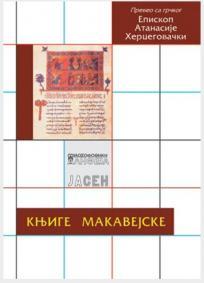 Knjige Makajevske
