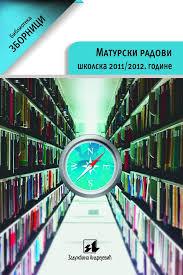 Maturski radovi školska 2011/2012. godina