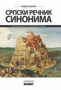Srpski rečnik sinonima